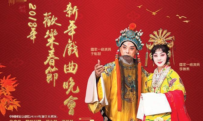 """""""欢乐春节""""2018新年戏曲晚会即将登场"""